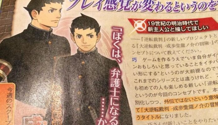 "New Ace Attorney Game ""Dai Gyakuten Saiban: Ryuunosuke Naruhodou no Bouken"" for 3DS"