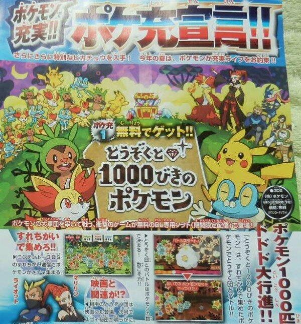 The Band of Thieves & 1000 Pokémon
