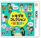 Nintendo FY3/2018 Tomodachi Life