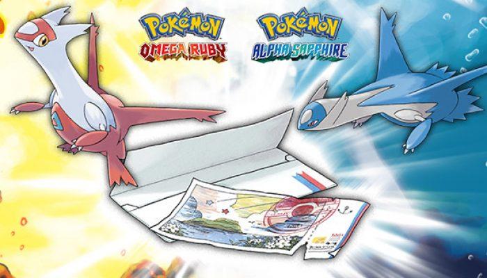 Pokémon: 'Get the Eon Ticket via StreetPass!'