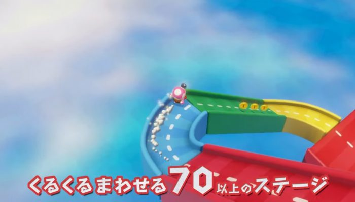Captain Toad: Treasure Tracker – First Japanese Commercial