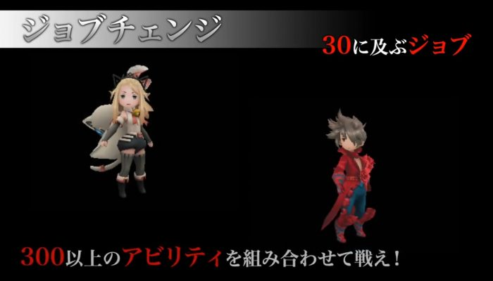Bravely Second – Japanese System Overview Trailer