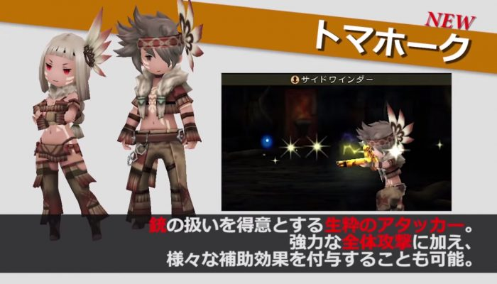 Bravely Second – Japanese Jobs Overview Trailer