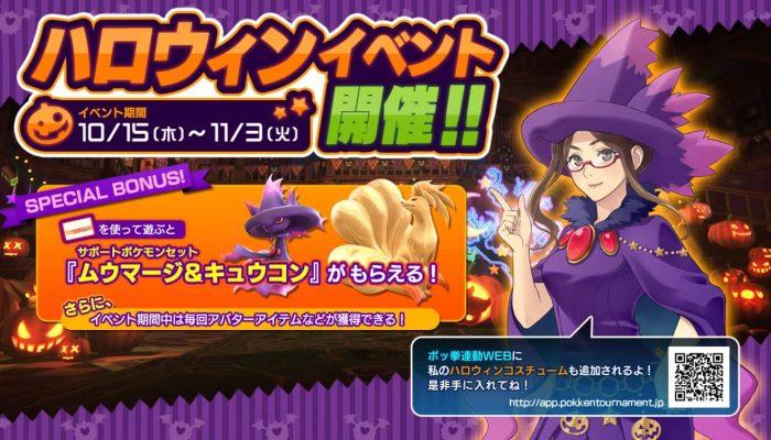 Pokkén Tournament – Japanese Arcades Overview Trailer