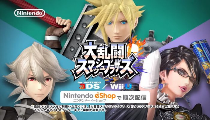 Super Smash Bros. – Japanese DLC TV Commercial
