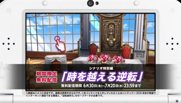 Phoenix Wright: Ace Attorney Spirit of Justice – Japanese DLC Commercial