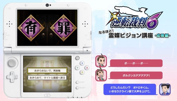 Phoenix Wright: Ace Attorney Spirit of Justice – Another Japanese Divination Séance Footage