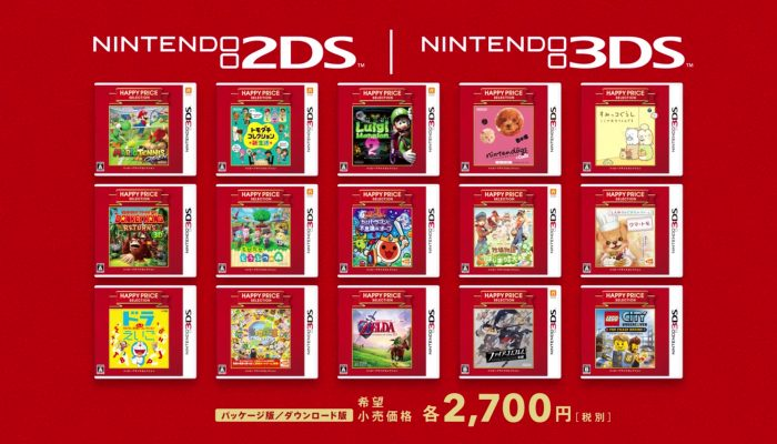 Nintendo 3DS – Japanese Happy Price Selection Commercial