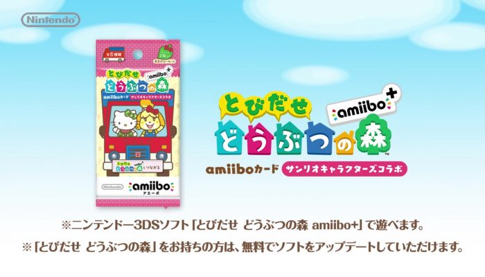 Animal Crossing: New Leaf Welcome amiibo – Japanese Sanrio Characters amiibo Collaboration Trailer