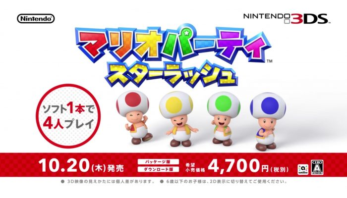 Mario Party: Star Rush – Japanese Commercials