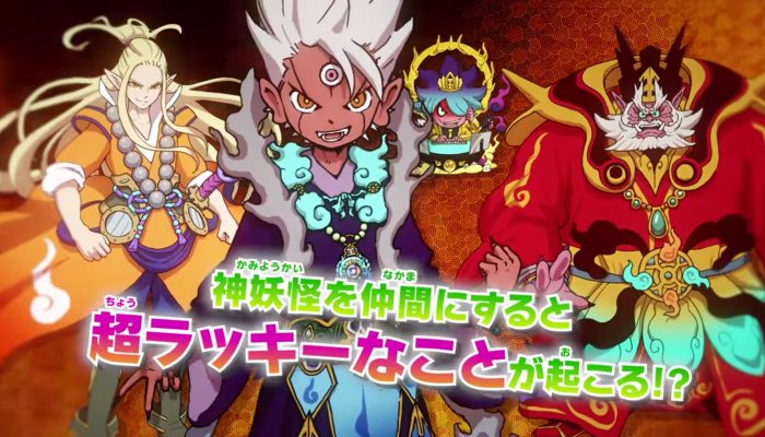 Yo-kai Watch 3: Sukiyaki – Japanese Reveal Trailer
