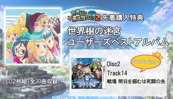 Etrian Odyssey – Japanese 10th Anniversary Memorial CD Overview