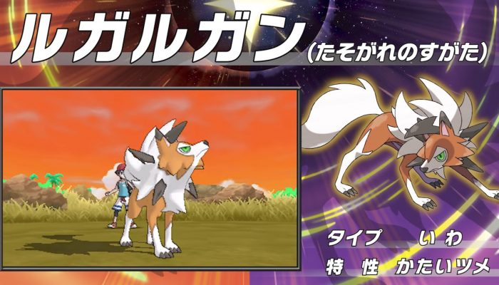 Pokémon Ultra Sun & Ultra Moon – Japanese Dusk Form Lycanroc Footage
