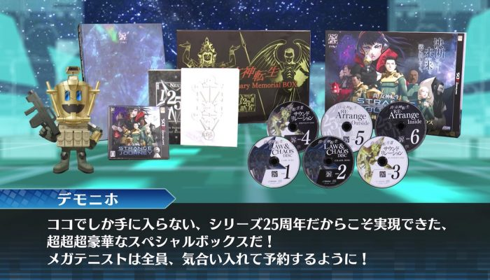 Shin Megami Tensei: Strange Journey Redux – Japanese Limited Edition Showcase