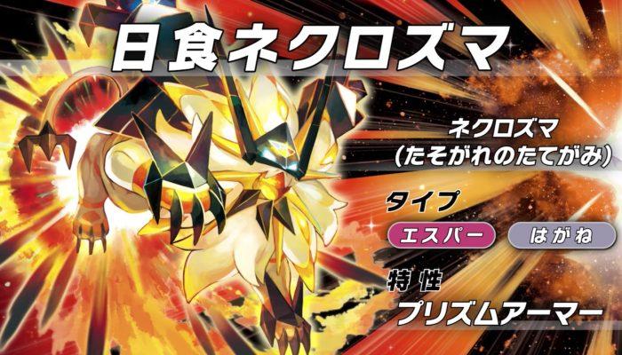 Pokémon Ultra Sun & Ultra Moon – Japanese October 12 Reveals Trailer