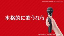 Karaoké JoySound for Nintendo Switch