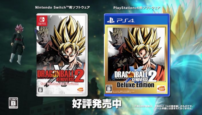 Dragon Ball Xenoverse 2 – Japanese Extra Pack #2 Web Commercial