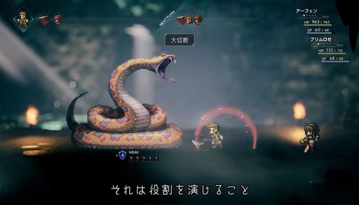 Octopath Traveler – First Japanese Commercial