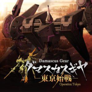 Nintendo eShop Downloads Europe Damascus Gear Operation Tokyo