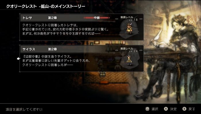 Octopath Traveler – Japanese May Update Art and Screenshots from 4Gamer