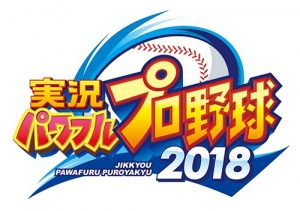 Media Create Top 20 Jikkyou Powerful Pro Yakyuu 2018