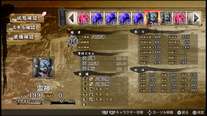 God Wars The Complete Legend
