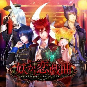 Nintendo eShop Downloads Europe Ayakashi Koi Gikyoku Forbidden Romance with Mysterious Spirit