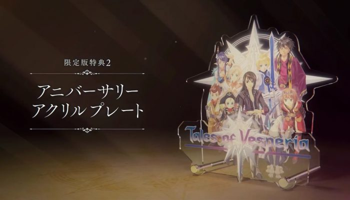 Tales of Vesperia Definitive Edition – Japanese 10th Anniversary Edition Trailer