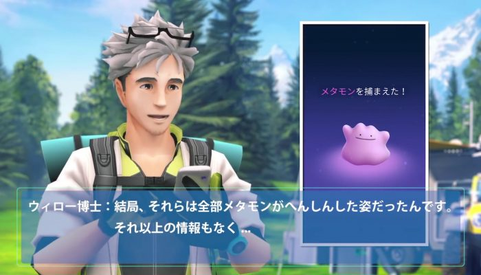 Pokémon Go – Japanese Meltan Research Profile 01