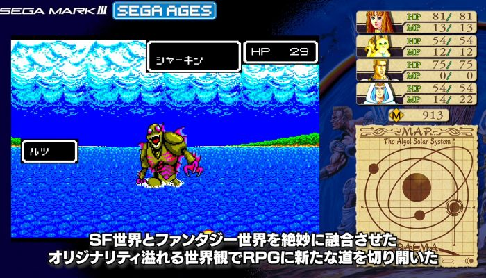 SEGA Ages – Japanese Phantasy Star Overview Trailer