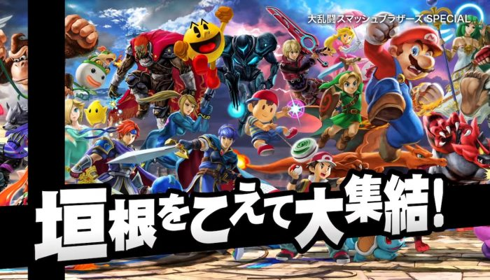 Super Smash Bros. Ultimate – Japanese Overview Trailer