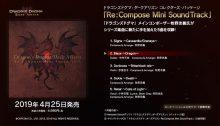Dragon's Dogma Dark Arisen Re Compose Mini Soundtrack