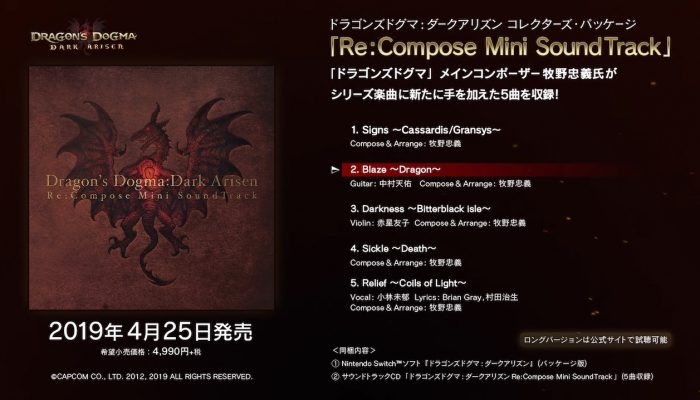 Dragon's Dogma: Dark Arisen – Japanese Re:Compose Mini Soundtrack Preview