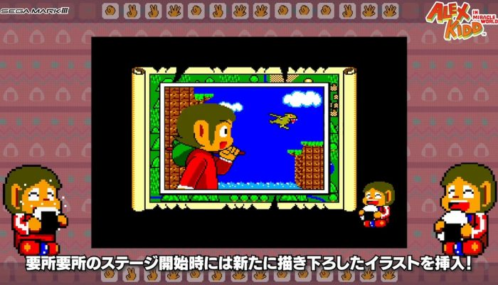 SEGA Ages – Japanese Alex Kidd in Miracle World Overview Trailer