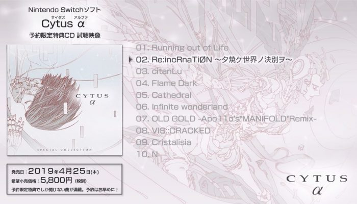 Cytus α – Japanese Special Collection Soundtrack Overview