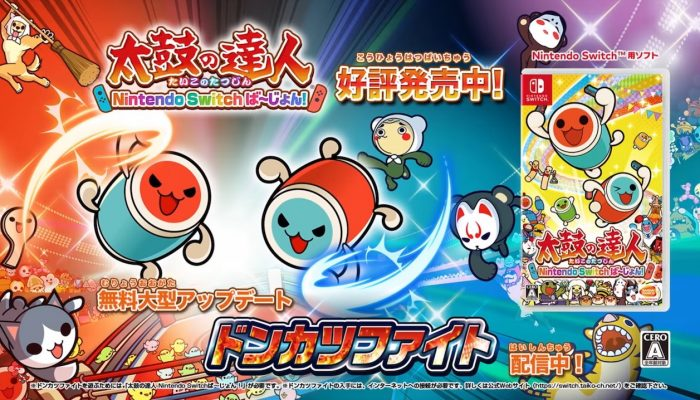 "Taiko no Tatsujin: Drum 'n' Fun! – Japanese ""Donkatsu Fight"" Update Commercial"