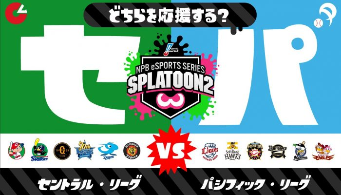 The next Japanese Splatfest is all about Splatoon 2 eSports